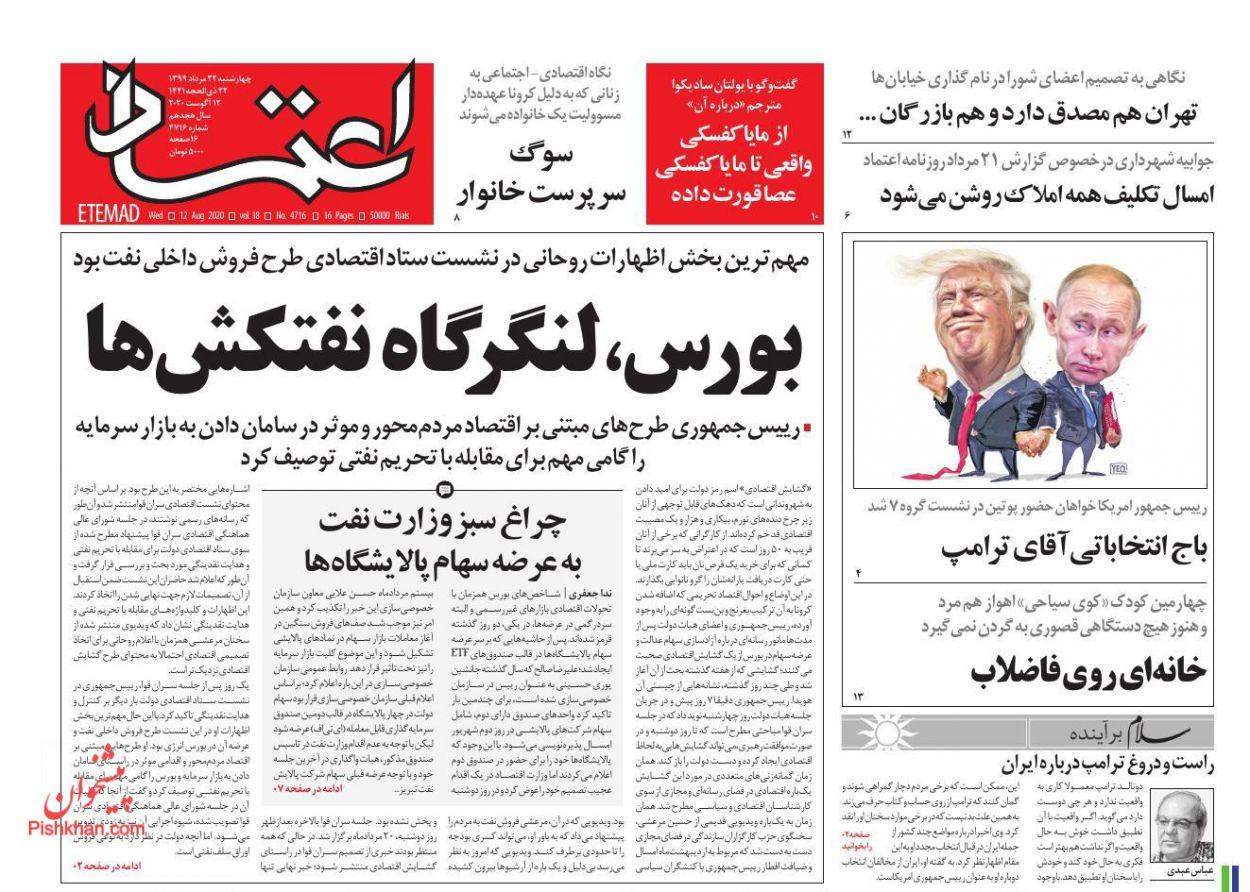روزنامه اعتماد: تهران هم مصدق دارد و هم بازرگان ...