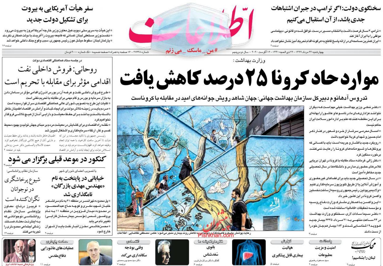 عناوین اخبار روزنامه اطلاعات در روز چهارشنبه ۲۲ مرداد