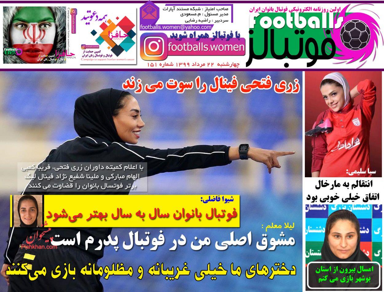 عناوین اخبار روزنامه فوتبالز در روز چهارشنبه ۲۲ مرداد