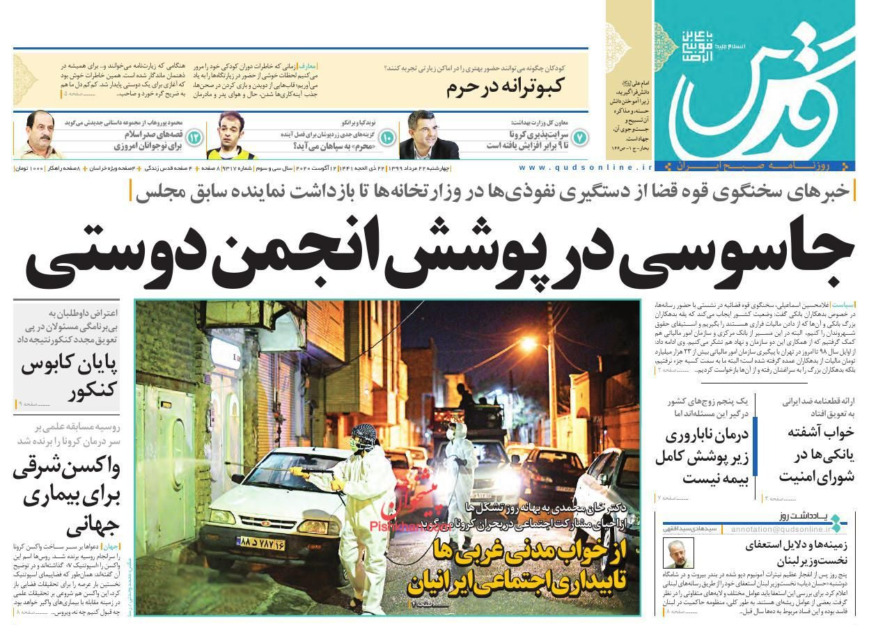 عناوین اخبار روزنامه قدس در روز چهارشنبه ۲۲ مرداد