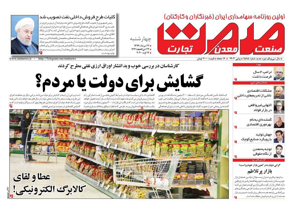 عناوین اخبار روزنامه صمت در روز چهارشنبه ۲۲ مرداد