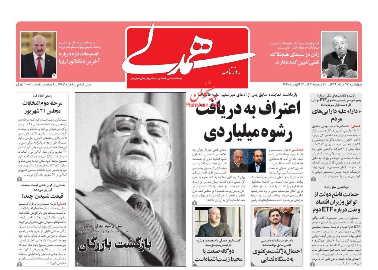 عناوین اخبار روزنامه همدلی در روز چهارشنبه ۲۲ مرداد