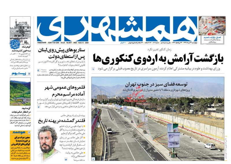 عناوین اخبار روزنامه همشهری در روز چهارشنبه ۲۲ مرداد