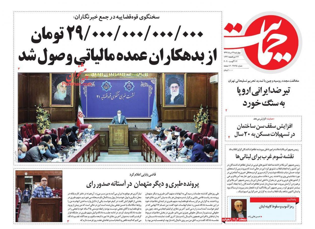 عناوین اخبار روزنامه حمایت در روز چهارشنبه ۲۲ مرداد