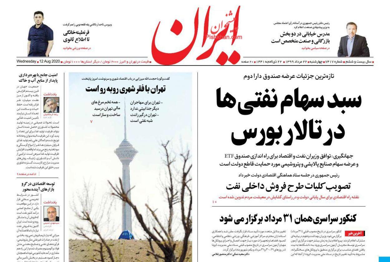 عناوین اخبار روزنامه ایران در روز چهارشنبه ۲۲ مرداد
