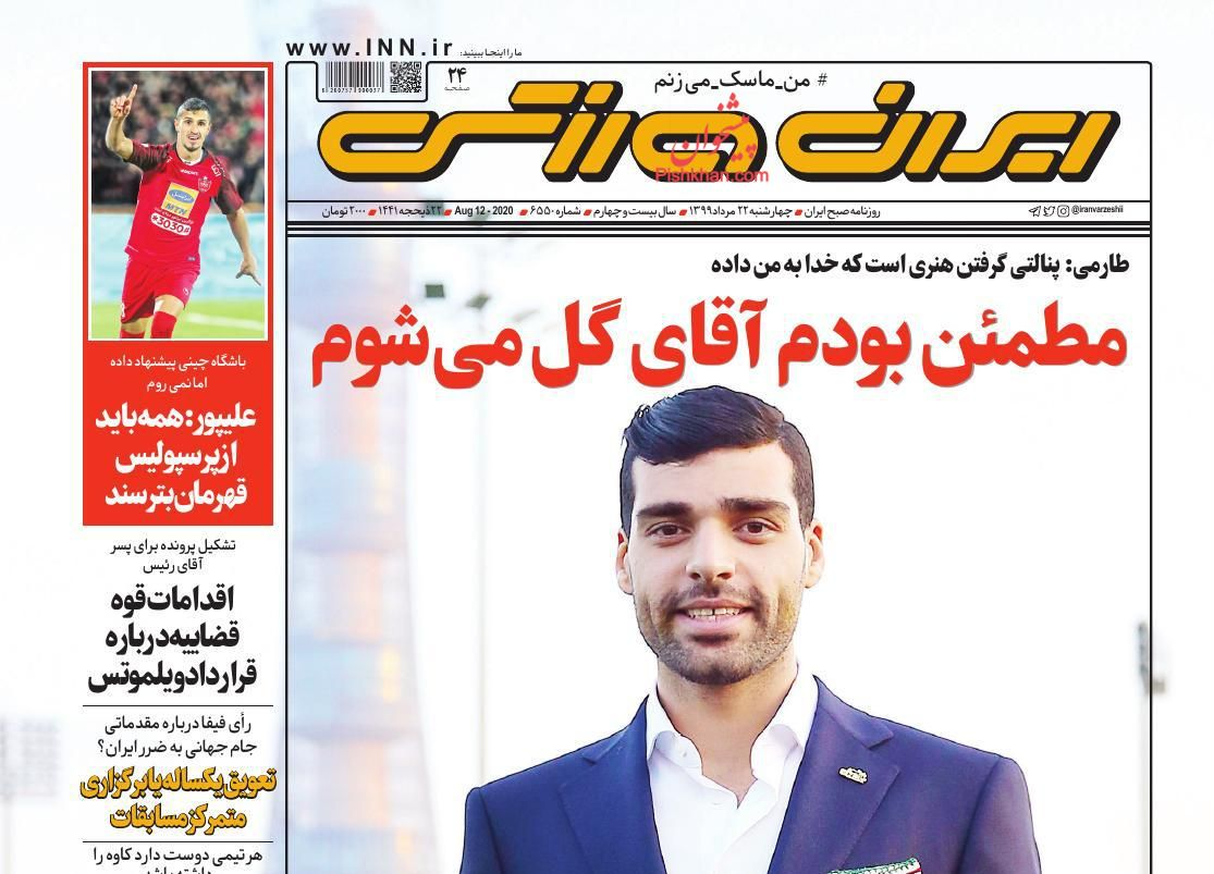 عناوین اخبار روزنامه ایران ورزشی در روز چهارشنبه ۲۲ مرداد