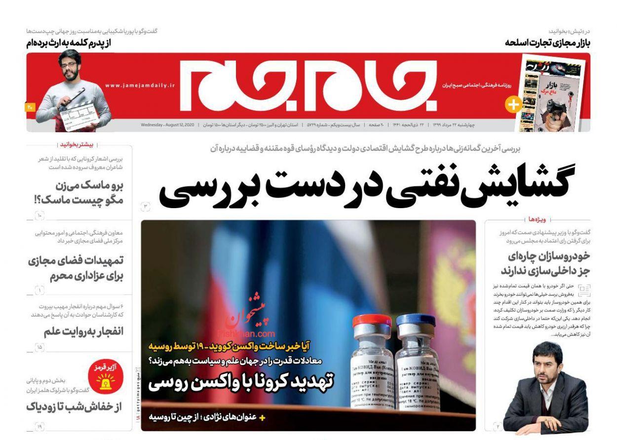 عناوین اخبار روزنامه جام جم در روز چهارشنبه ۲۲ مرداد