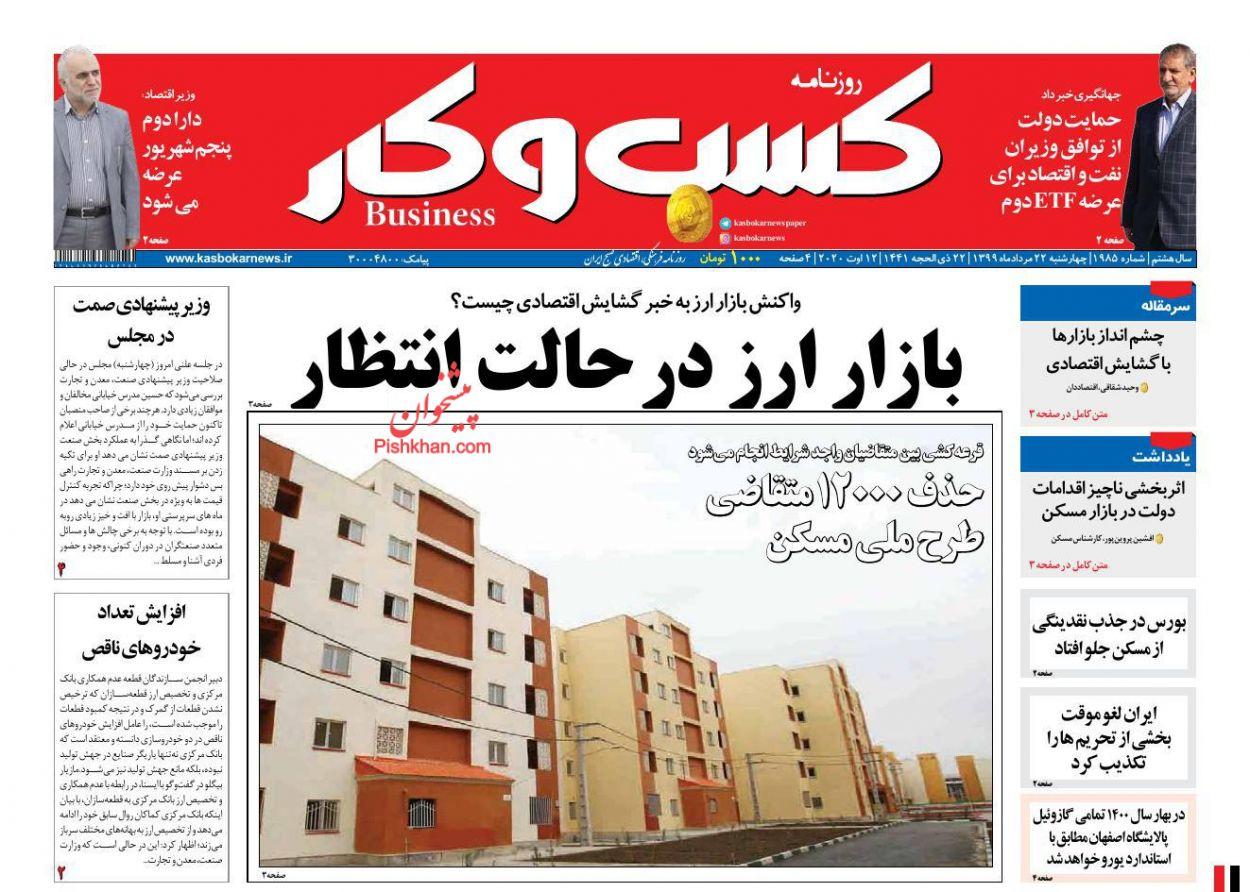 عناوین اخبار روزنامه کسب و کار در روز چهارشنبه ۲۲ مرداد