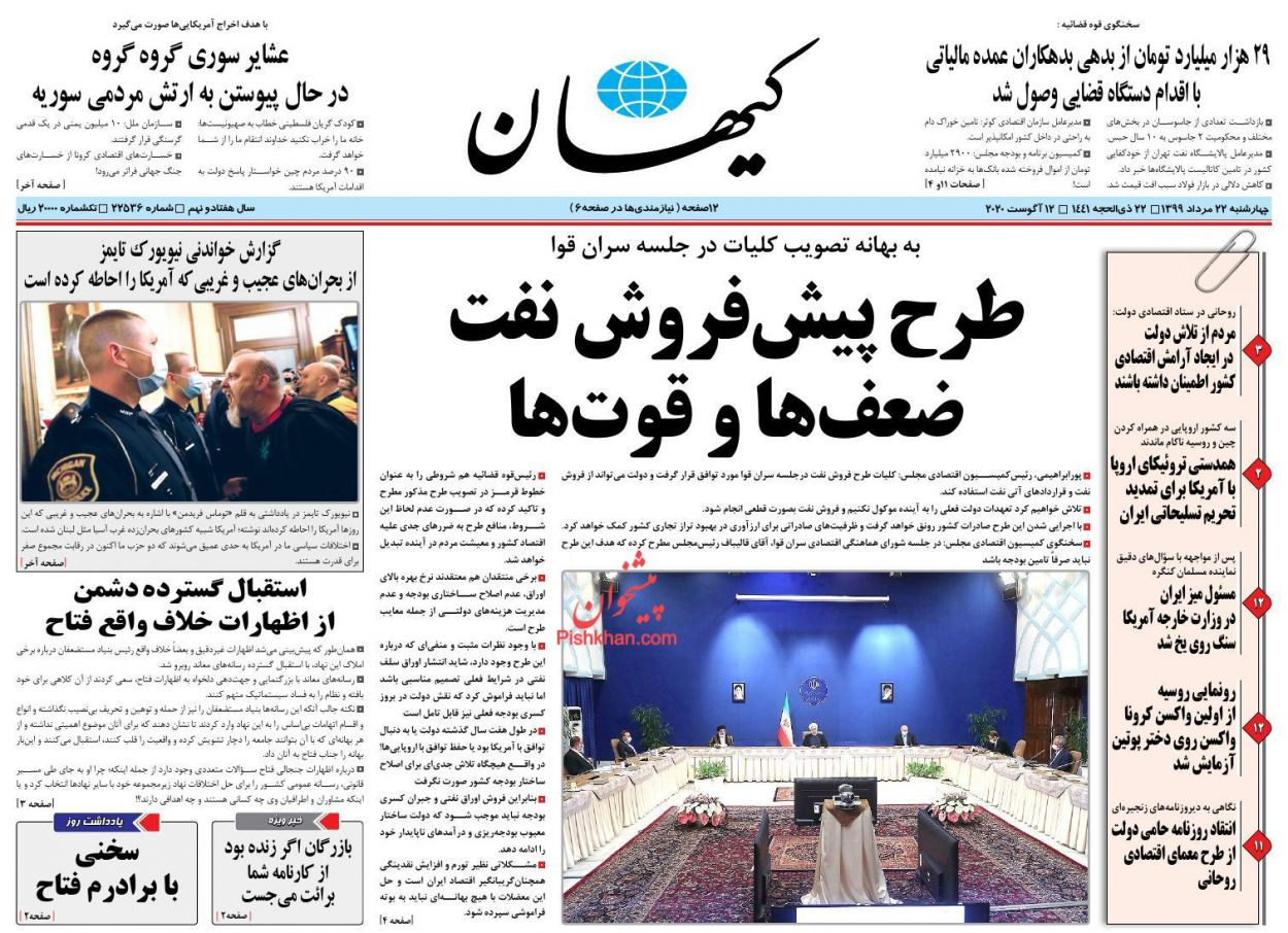 عناوین اخبار روزنامه کیهان در روز چهارشنبه ۲۲ مرداد