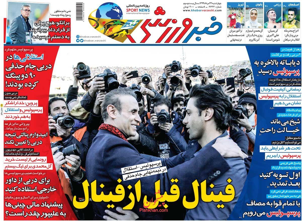 عناوین اخبار روزنامه خبر ورزشی در روز چهارشنبه ۲۲ مرداد