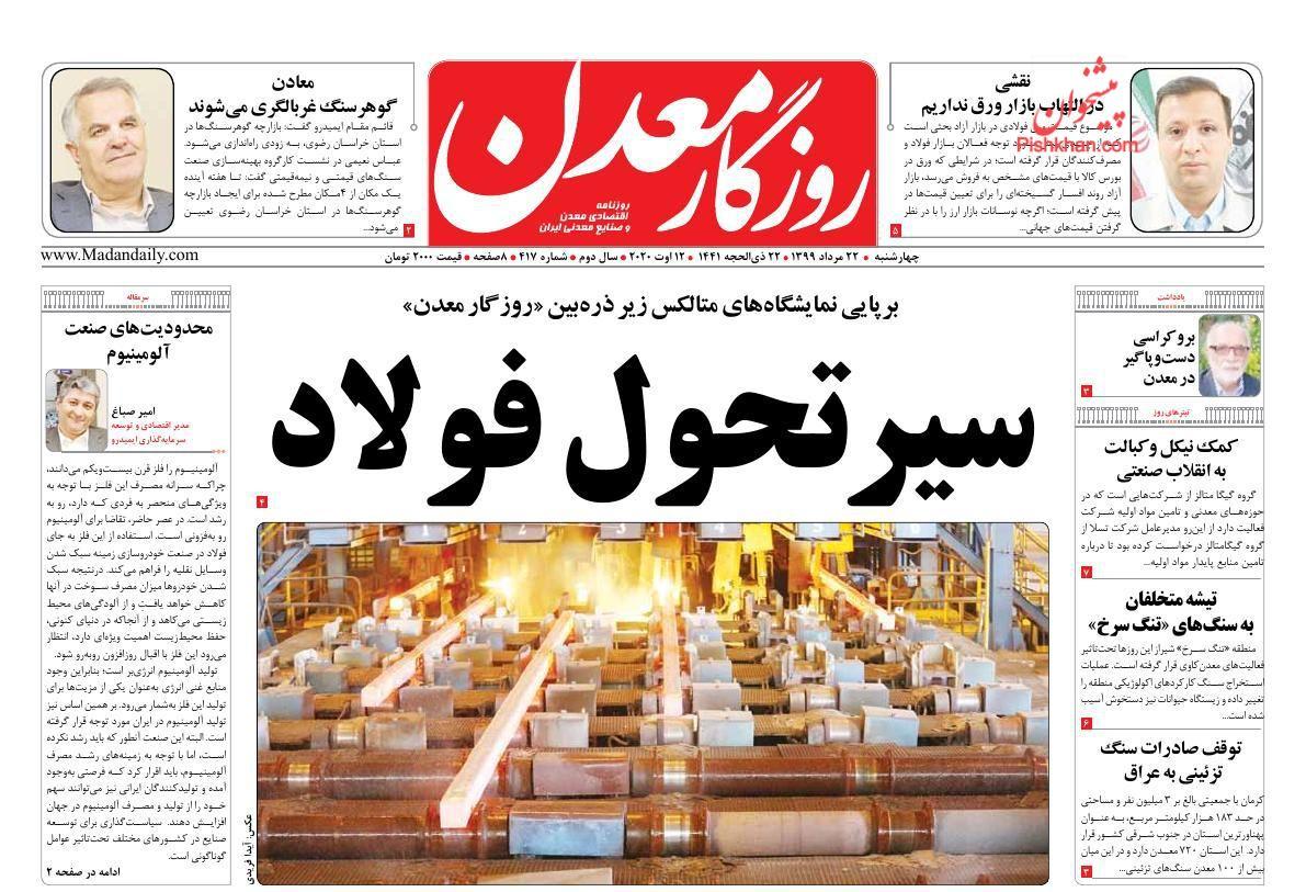 عناوین اخبار روزنامه روزگار معدن در روز چهارشنبه ۲۲ مرداد