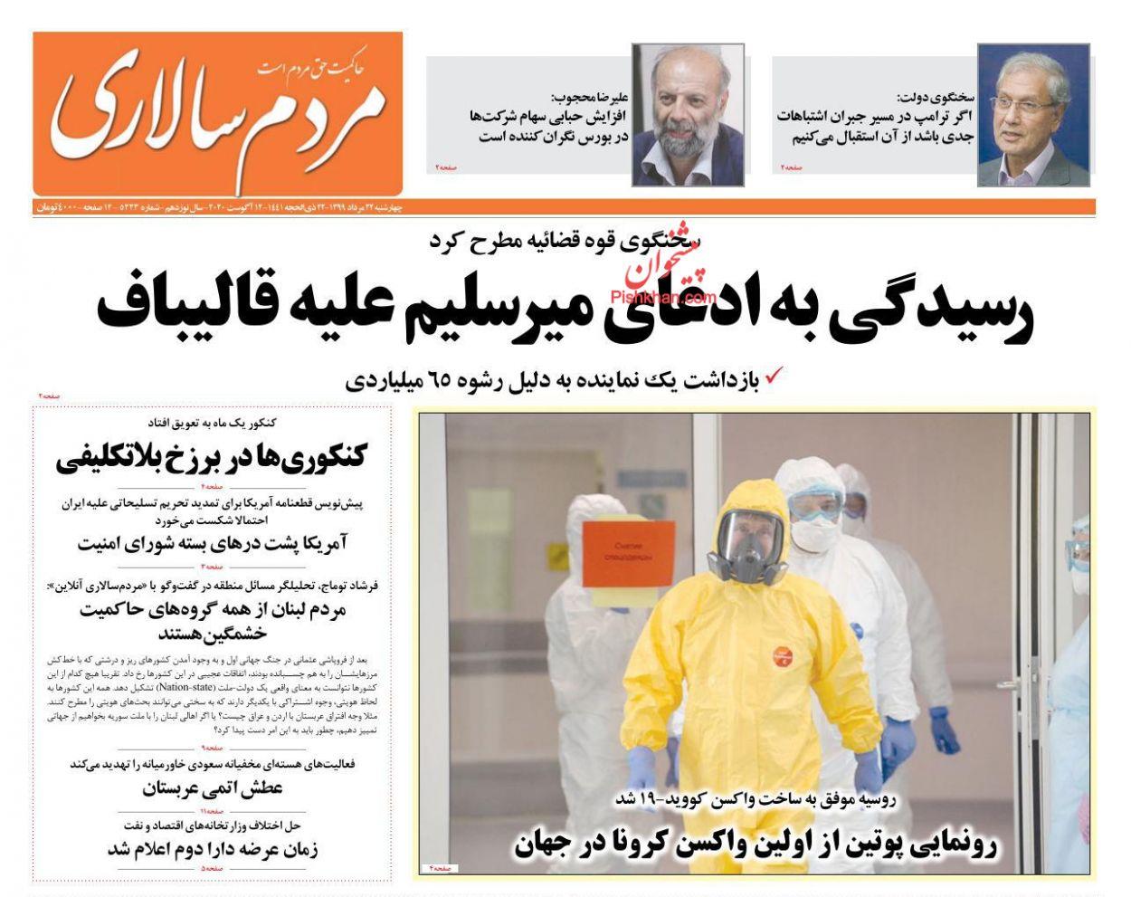 عناوین اخبار روزنامه مردم سالاری در روز چهارشنبه ۲۲ مرداد