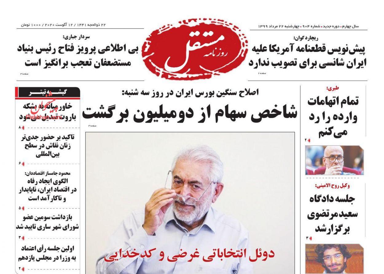 عناوین اخبار روزنامه مستقل در روز چهارشنبه ۲۲ مرداد