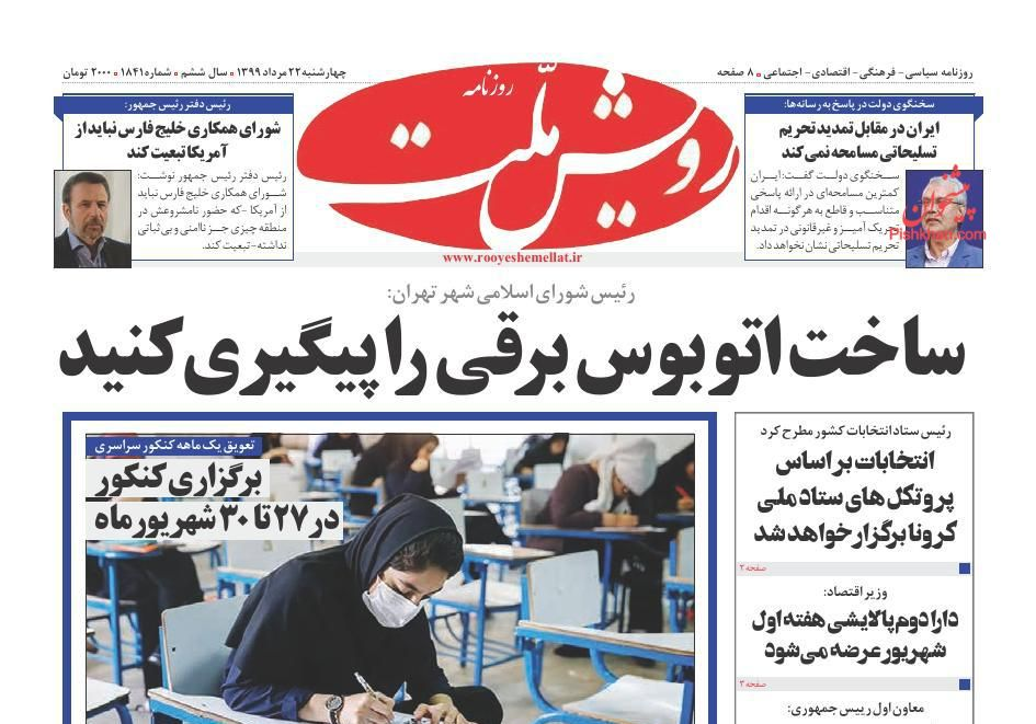 عناوین اخبار روزنامه رویش ملت در روز چهارشنبه ۲۲ مرداد