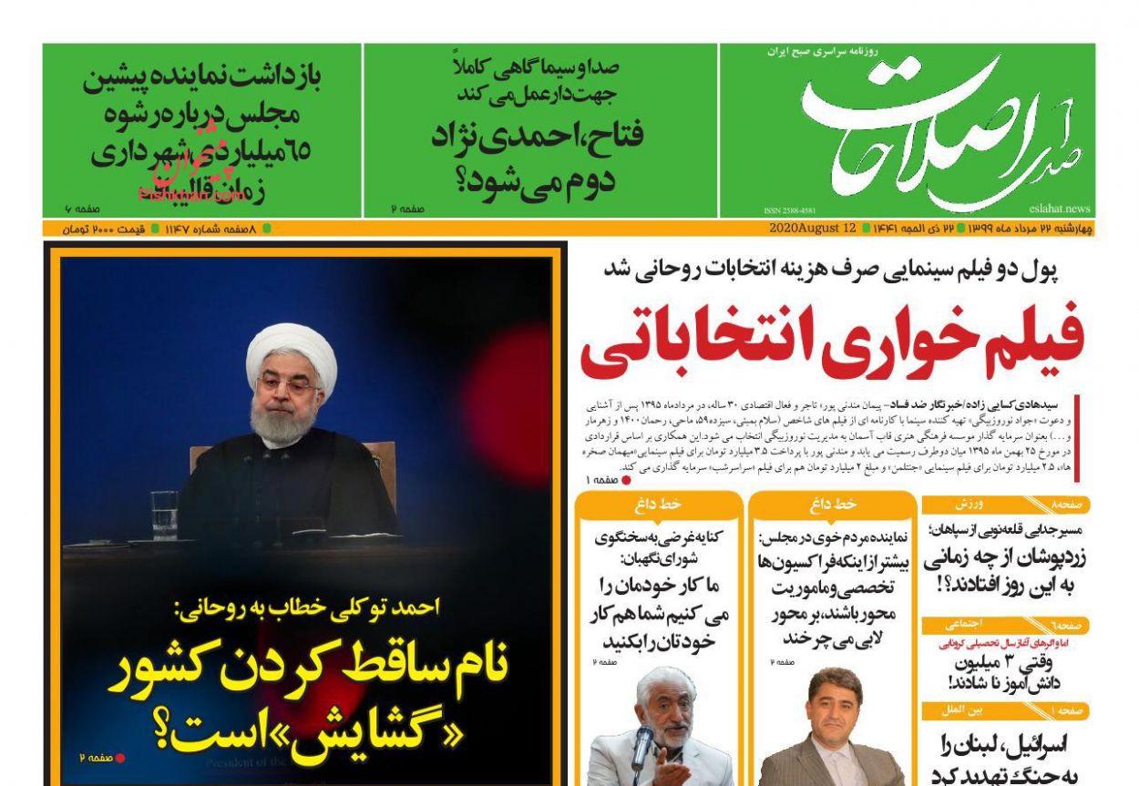 عناوین اخبار روزنامه صدای اصلاحات در روز چهارشنبه ۲۲ مرداد