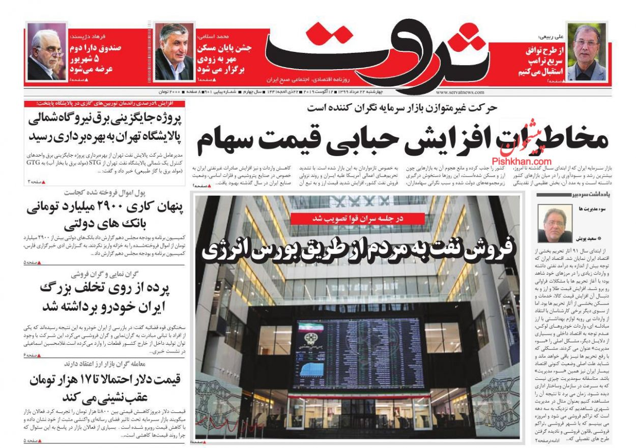 عناوین اخبار روزنامه ثروت در روز چهارشنبه ۲۲ مرداد