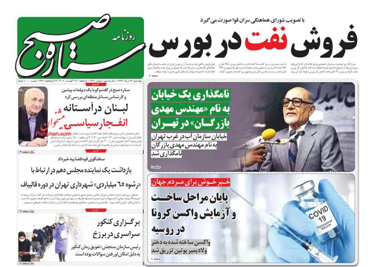 عناوین اخبار روزنامه ستاره صبح در روز چهارشنبه ۲۲ مرداد