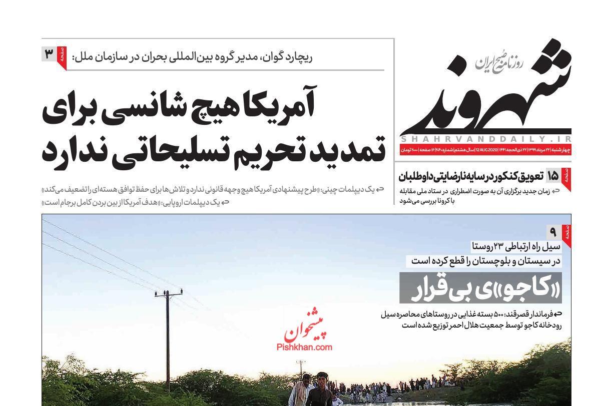 عناوین اخبار روزنامه شهروند در روز چهارشنبه ۲۲ مرداد