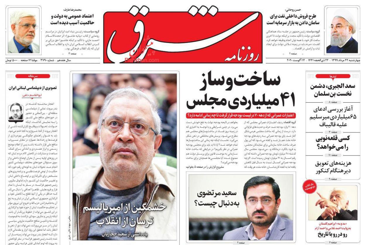 عناوین اخبار روزنامه شرق در روز چهارشنبه ۲۲ مرداد