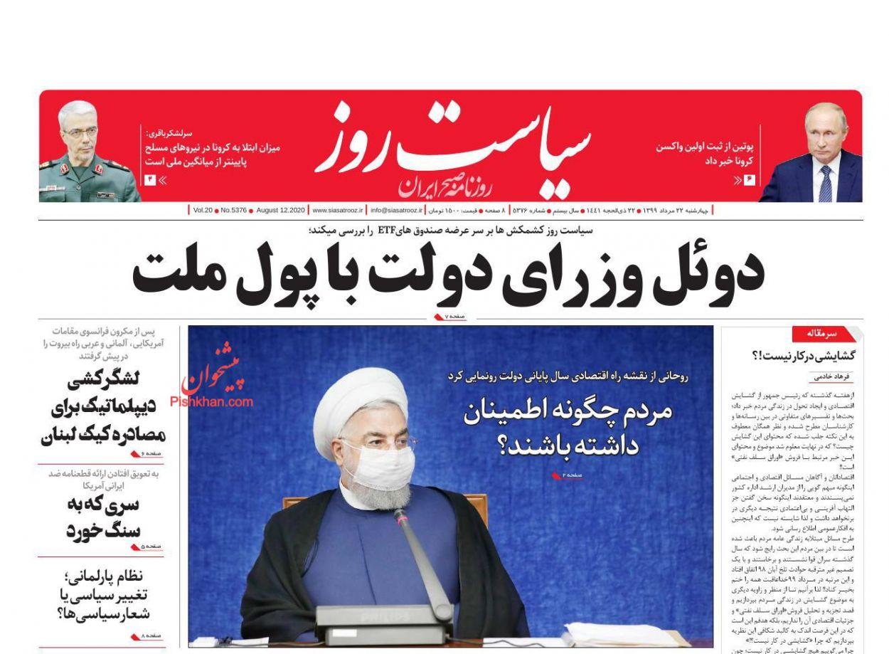 عناوین اخبار روزنامه سیاست روز در روز چهارشنبه ۲۲ مرداد