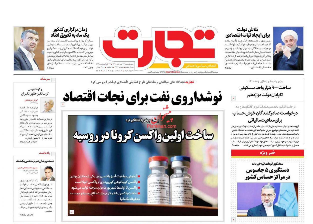 عناوین اخبار روزنامه تجارت در روز چهارشنبه ۲۲ مرداد