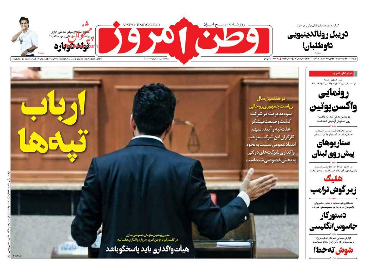 عناوین اخبار روزنامه وطن امروز در روز چهارشنبه ۲۲ مرداد