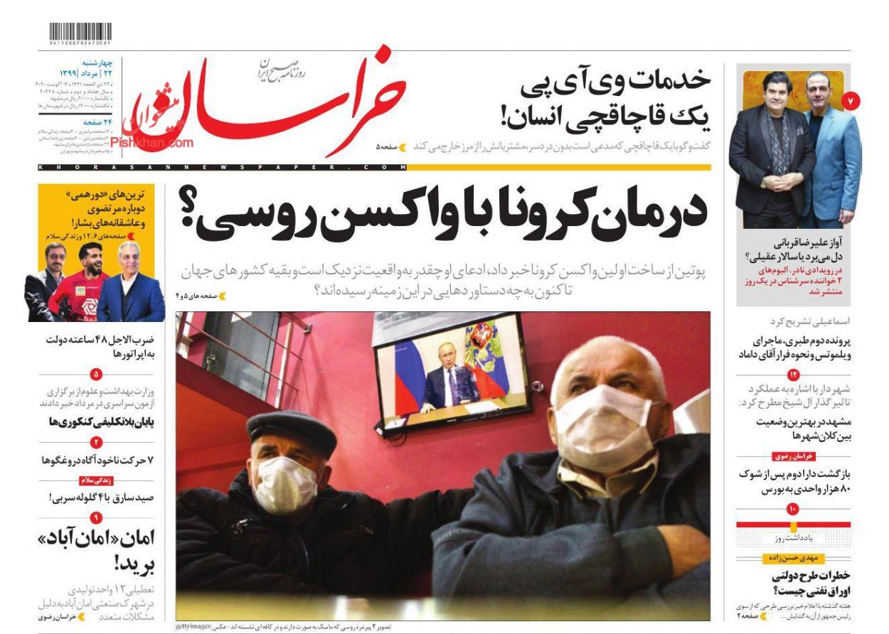 عناوین اخبار روزنامه خراسان در روز چهارشنبه ۲۲ مرداد