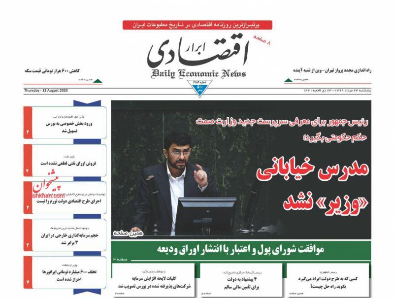 عناوین اخبار روزنامه ابرار اقتصادی در روز پنجشنبه ۲۳ مرداد