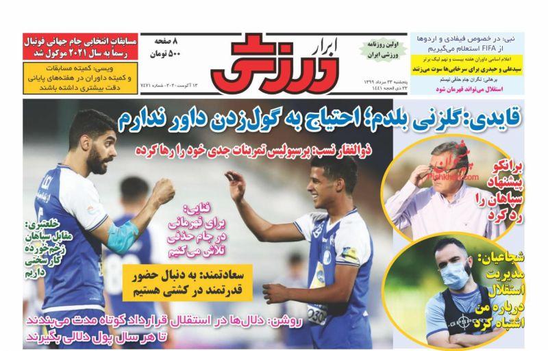 عناوین اخبار روزنامه ابرار ورزشى در روز پنجشنبه ۲۳ مرداد