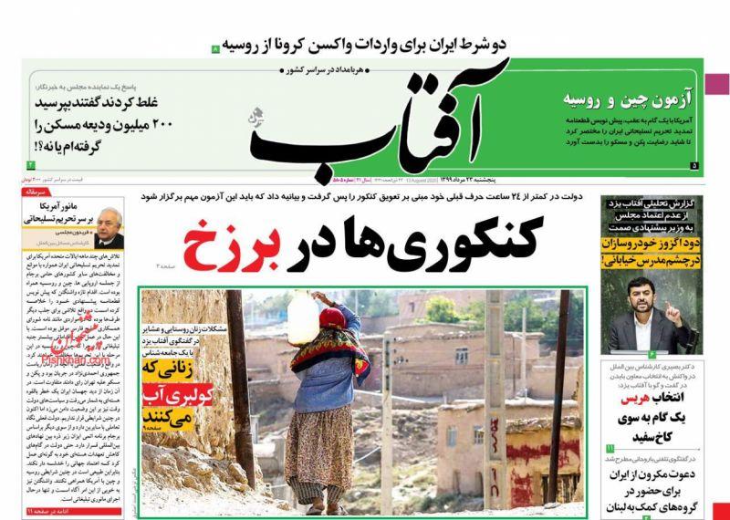 عناوین اخبار روزنامه آفتاب یزد در روز پنجشنبه ۲۳ مرداد