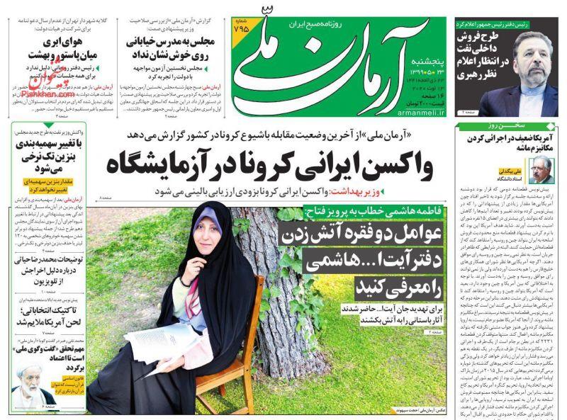 عناوین اخبار روزنامه آرمان ملی در روز پنجشنبه ۲۳ مرداد