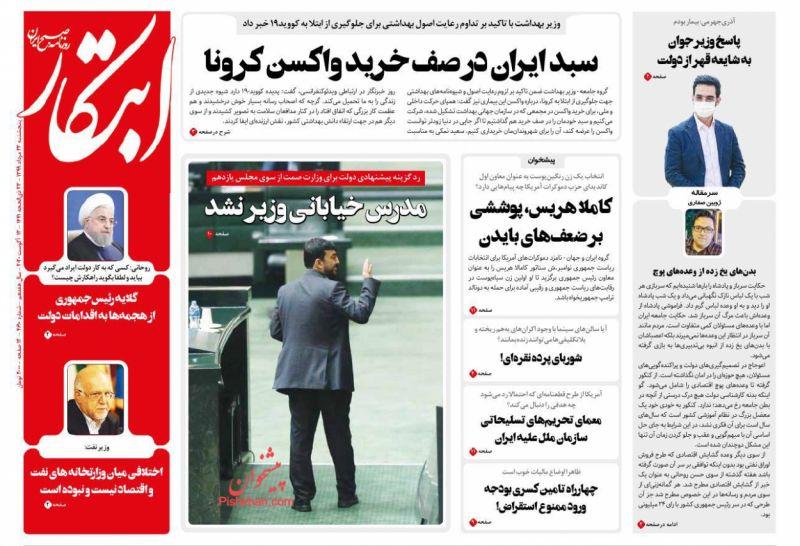 عناوین اخبار روزنامه ابتکار در روز پنجشنبه ۲۳ مرداد