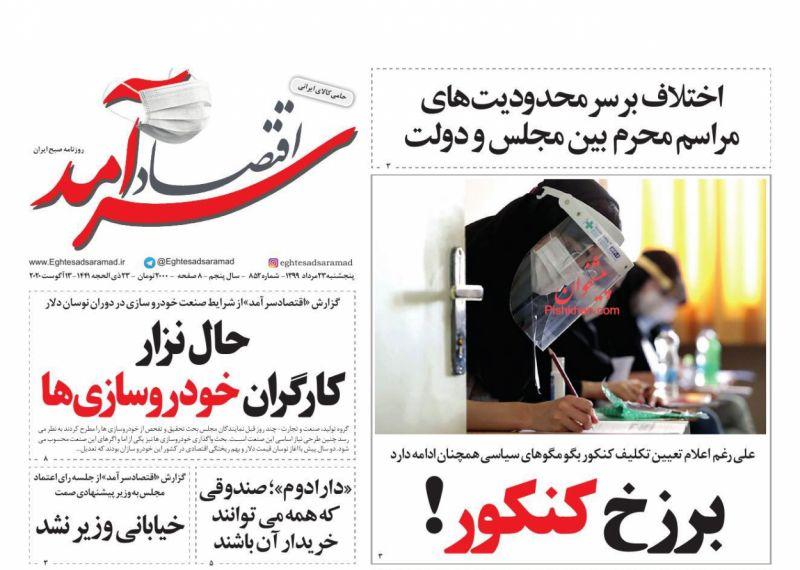 عناوین اخبار روزنامه اقتصاد سرآمد در روز پنجشنبه ۲۳ مرداد