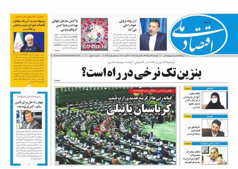 عناوین اخبار روزنامه اقتصاد ملی در روز پنجشنبه ۲۳ مرداد