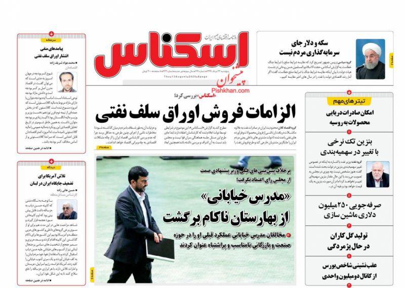 عناوین اخبار روزنامه اسکناس در روز پنجشنبه ۲۳ مرداد