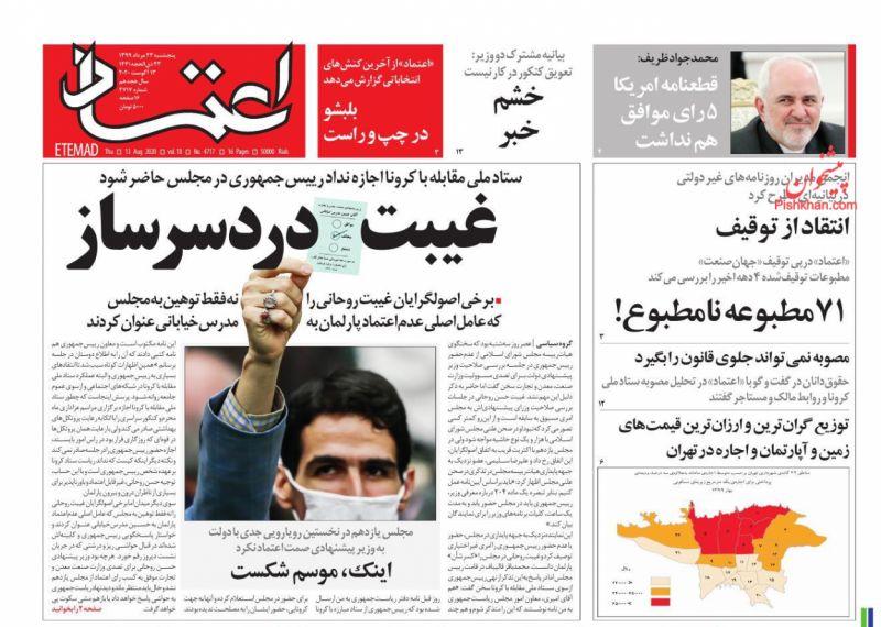 عناوین اخبار روزنامه اعتماد در روز پنجشنبه ۲۳ مرداد