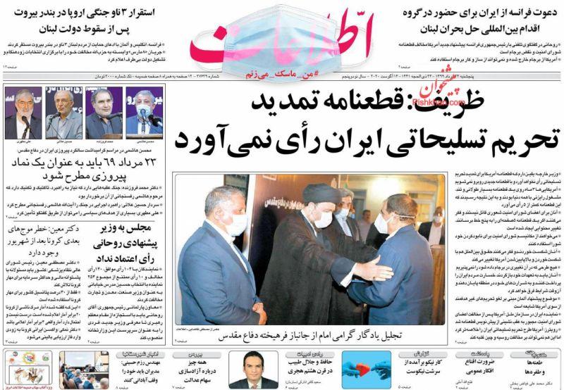 عناوین اخبار روزنامه اطلاعات در روز پنجشنبه ۲۳ مرداد
