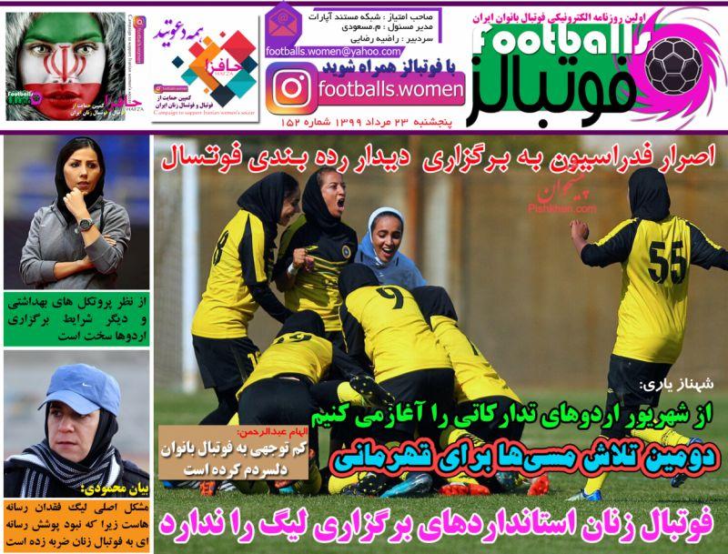 عناوین اخبار روزنامه فوتبالز در روز پنجشنبه ۲۳ مرداد
