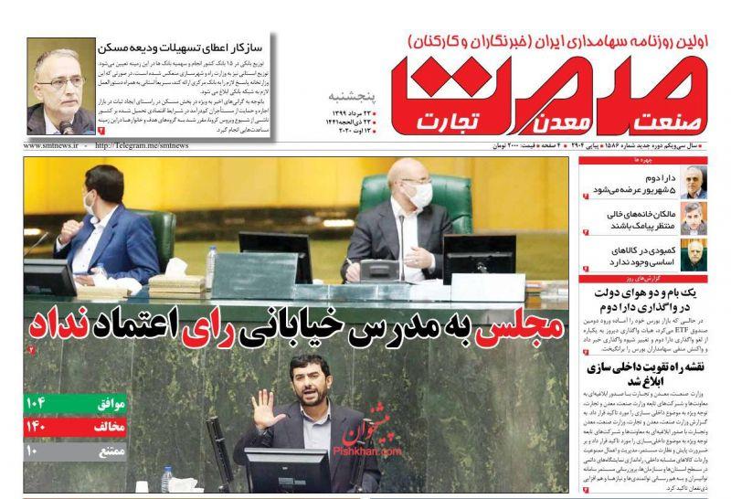 عناوین اخبار روزنامه صمت در روز پنجشنبه ۲۳ مرداد