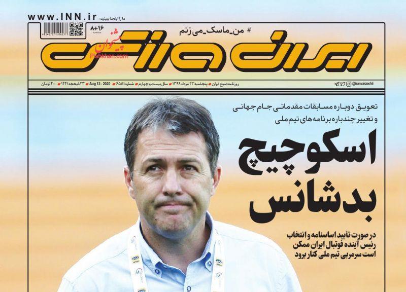 عناوین اخبار روزنامه ایران ورزشی در روز پنجشنبه ۲۳ مرداد