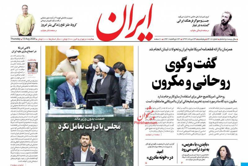 عناوین اخبار روزنامه ایران در روز پنجشنبه ۲۳ مرداد