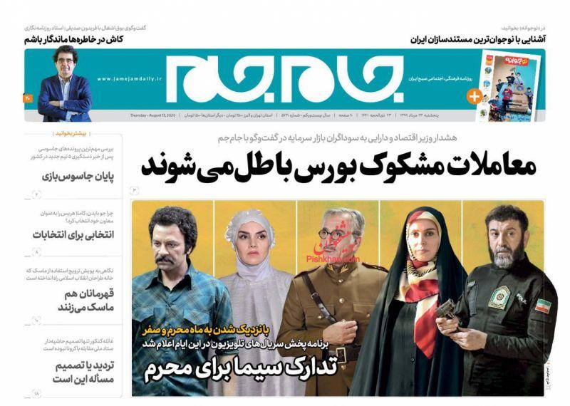عناوین اخبار روزنامه جام جم در روز پنجشنبه ۲۳ مرداد