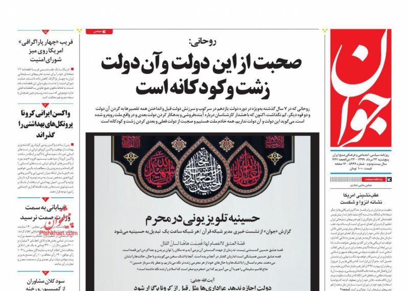 عناوین اخبار روزنامه جوان در روز پنجشنبه ۲۳ مرداد