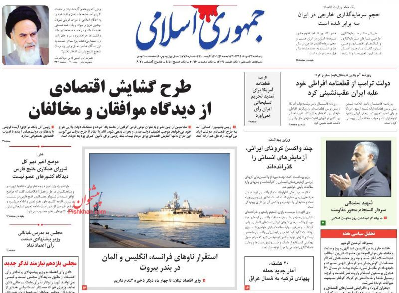 عناوین اخبار روزنامه جمهوری اسلامی در روز پنجشنبه ۲۳ مرداد