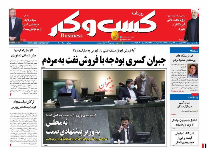 عناوین اخبار روزنامه كسب و كار در روز پنجشنبه ۲۳ مرداد