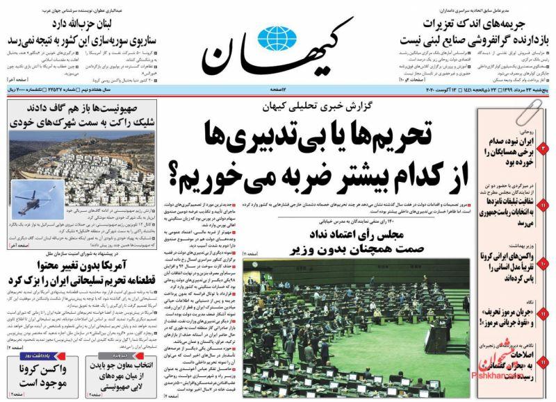عناوین اخبار روزنامه کيهان در روز پنجشنبه ۲۳ مرداد