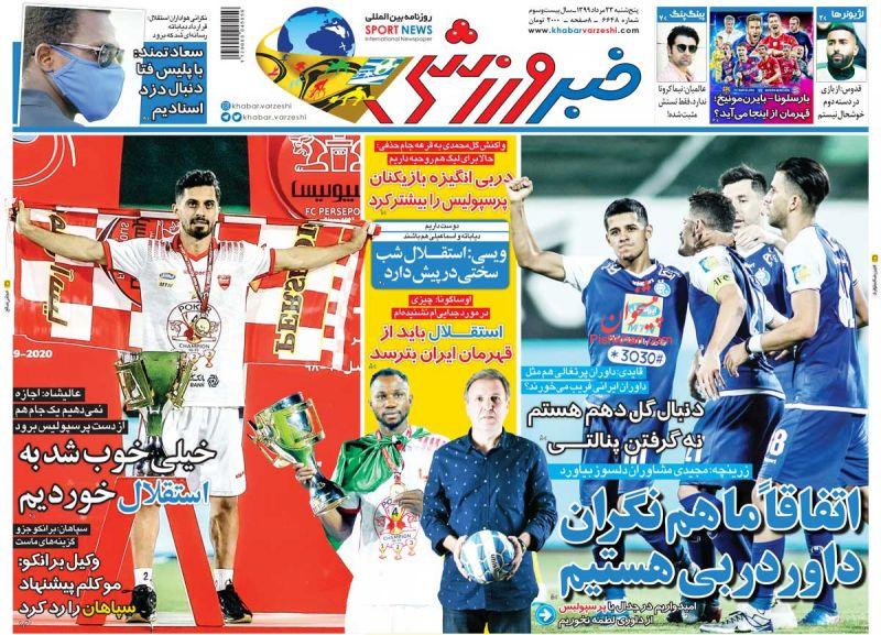 عناوین اخبار روزنامه خبر ورزشی در روز پنجشنبه ۲۳ مرداد