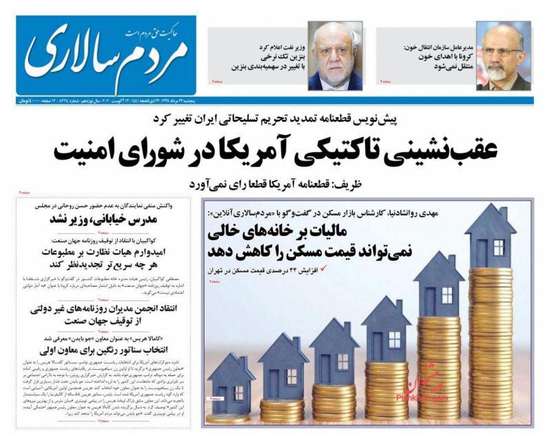 عناوین اخبار روزنامه مردم سالاری در روز پنجشنبه ۲۳ مرداد