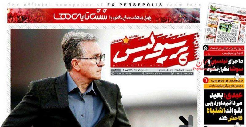 عناوین اخبار روزنامه پرسپولیس در روز پنجشنبه ۲۳ مرداد