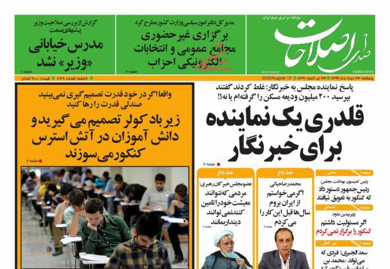 عناوین اخبار روزنامه صدای اصلاحات در روز پنجشنبه ۲۳ مرداد